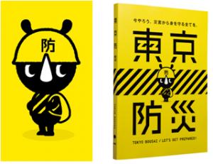 bousai_book